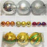 Игрушки на елку, много расцветок, диам. 10 см., 3 шт., 72 гр., фото 1