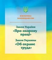 Закон Украины об охране труда. (Раздел I -III)