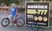 Рекламный мобильный бигборд на базе велосипедного прицепа
