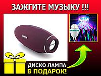 🎁 +диско лампа в подарок ! Блютуз колонка с павербанком Hopestar H20 10W FM Bluetooth MP3, бордо   AG320445-H
