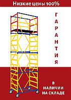 Вышка-тура передвижная строительная 1.2 (м) × 2 (м)