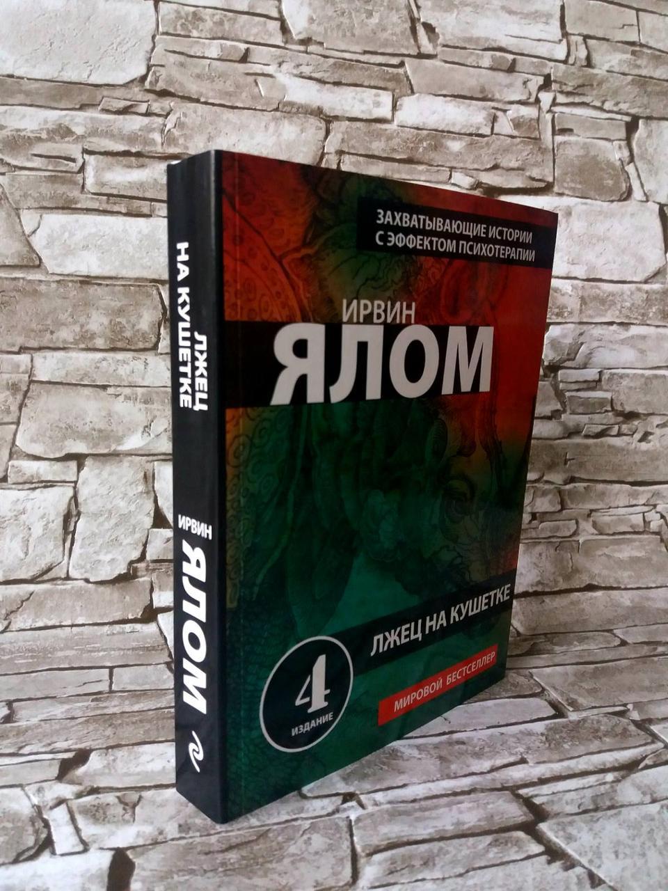 """Книга""""Лжец на кушетке"""" Ирвин Ялом"""