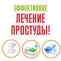 Эффективное лечение простуды!