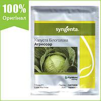 """Семена капусты """"Агрессор"""" F1 (2500 семян) от Syngenta, фракция 2,25-2,50 мм. Оригинал с сертификатами"""