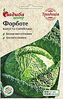 Капуста савойська Форботе, 0,5 г, Традиція
