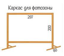 Каркас деревянный 200х300 см для фотозоны