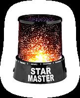 Светильник-проектор «Star Master» -звездное небо