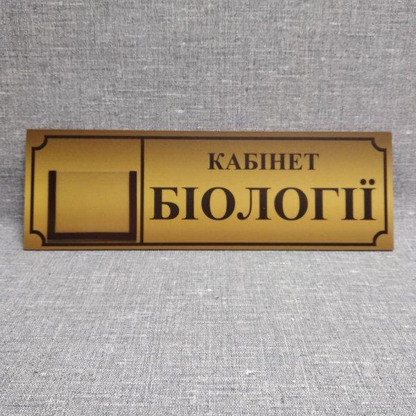 Табличка Кабинет биологии с карманчиком
