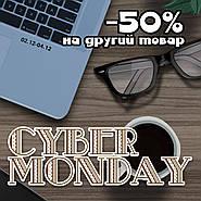 Кібер понеділок розпочато !