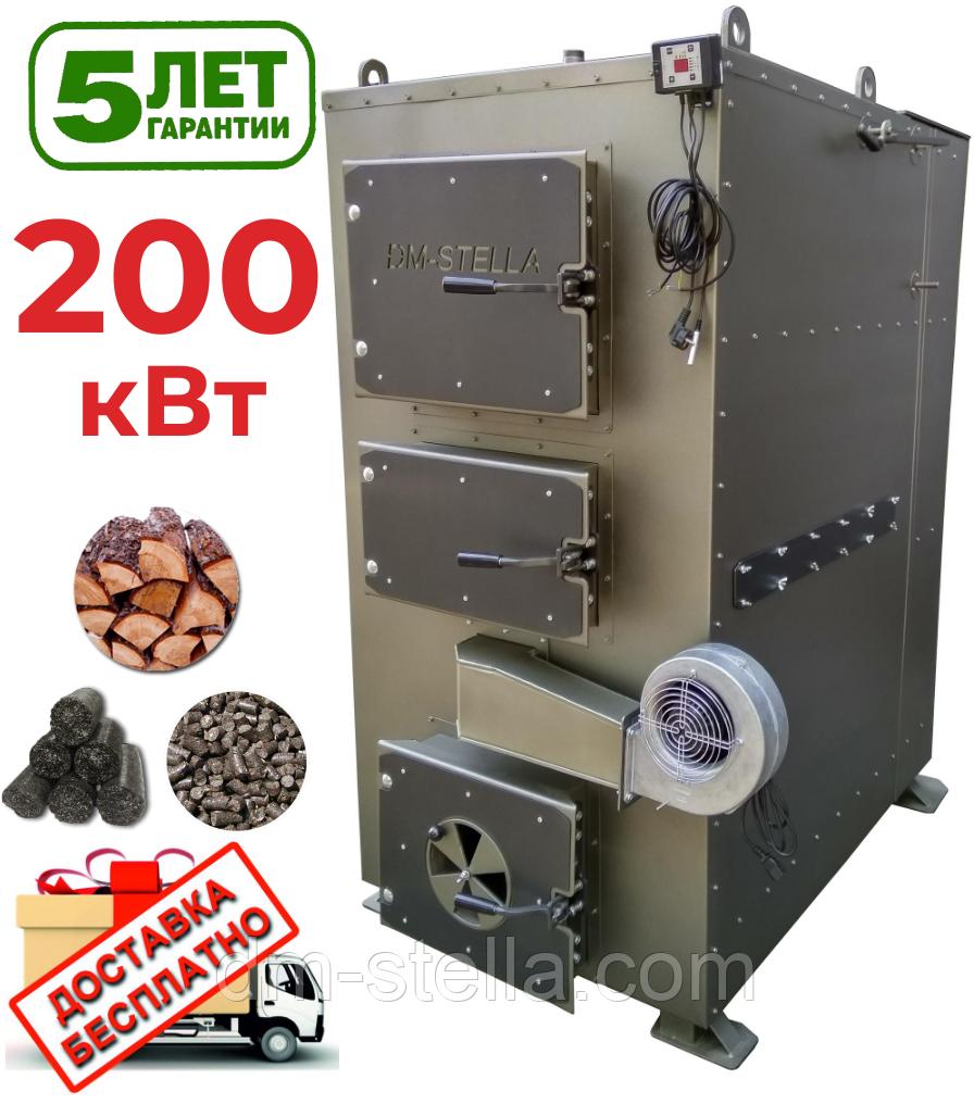 Твердотопливный пиролизный котел 200 кВт DM-STELLA