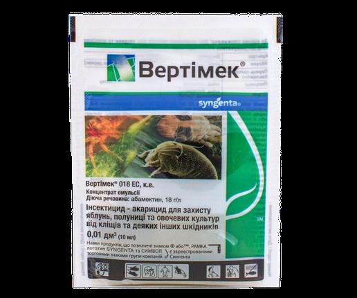 Инсектицид ВЕРТИМЕК 018 ЕС к.е. 10 мл Syngenta 1075, фото 2