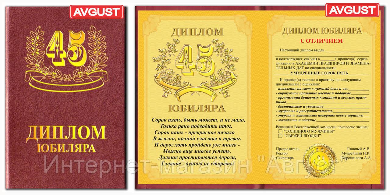 Сувенирный диплом Юбиляра лет продажа цена в Харькове  Сувенирный диплом Юбиляра 45 лет
