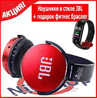 Беспроводные наушники в стиле JBL 650 Extra Bass + подарок!