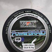 Шнур FTK PowerBRAID 500м 0.24 mm