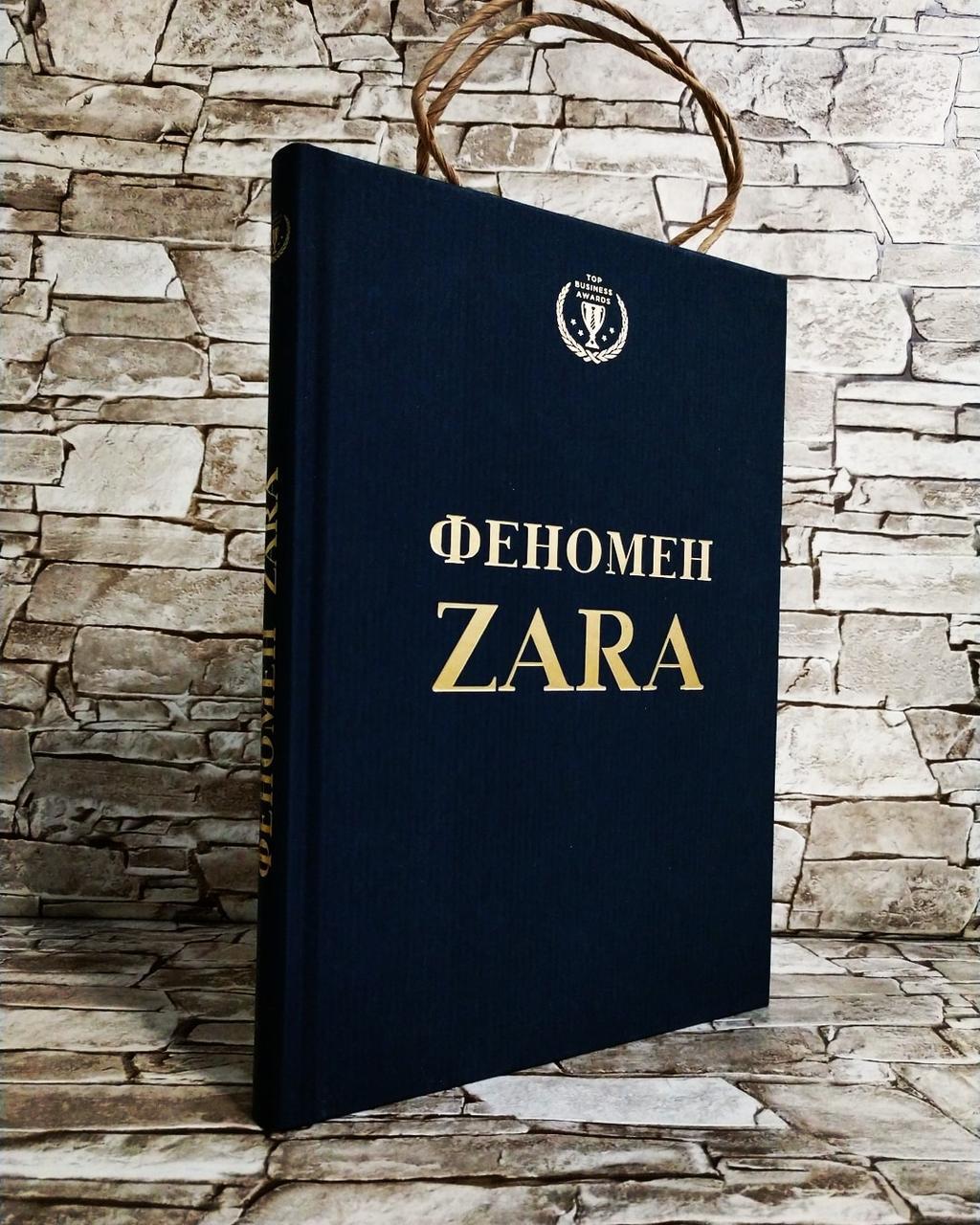 "Книга ""Феномен ZARA""  Ковадонга О'Ши"