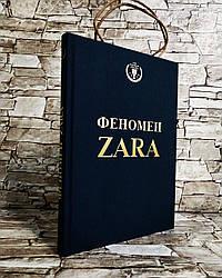 "Книга""Феномен ZARA"" Ковадонга О'Ши"