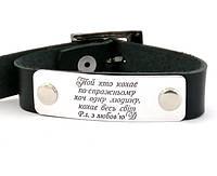 Кожаный черный браслет с гравировкой по металлу