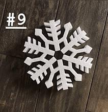 Новогоднее украшение Снежинка из пенопласта №9 15см*2см