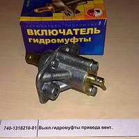 Выкл.гидромуфты привода вент. (в коробке) Пр-во Наб. Челны 740-1318210-01