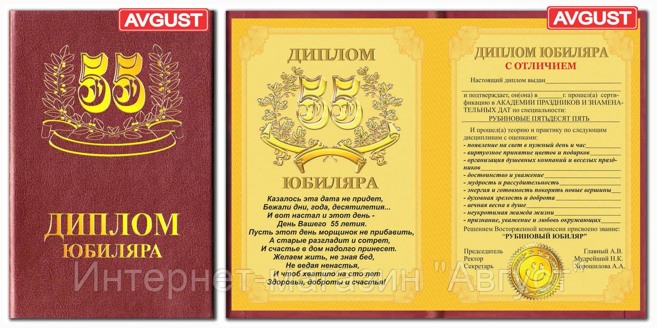 Сувенирный диплом Юбиляра лет цена грн купить в Харькове  Сувенирный диплом Юбиляра 55 лет Интернет магазин Август в Харькове