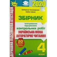ДПА 4 клас 2020 Інтегровані підсумкові контрольні роботи з українськоі мови і літературного читання Пономарьов