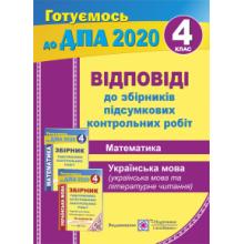 ДПА 4 клас 2020 Відповіді до Збірників підсумкових контрольних робіт 16 варіантів Хребтова Н. та ін.
