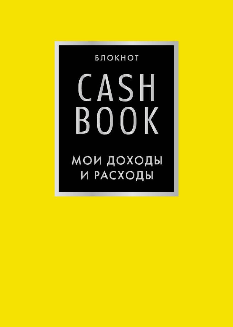 CashBook Мої доходи і витрати кешбук