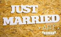 Объемные буквы Just married