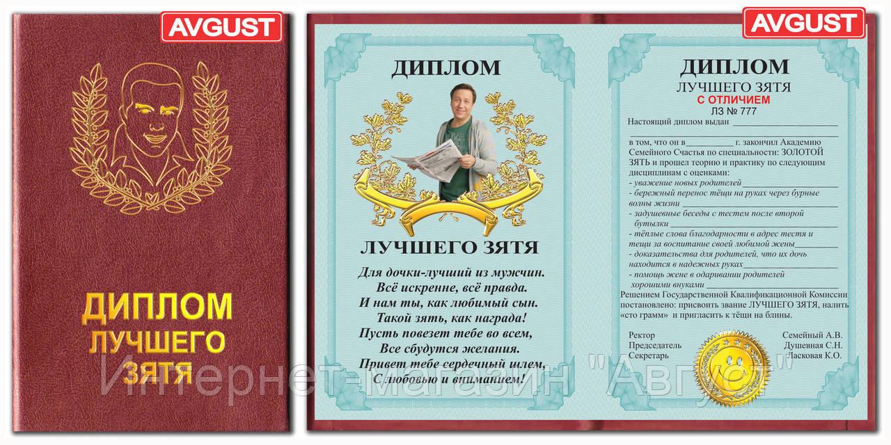 Сувенирный диплом Лучшего зятя продажа цена в Харькове  Сувенирный диплом Лучшего зятя