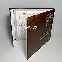 Альбом-дисплей для демонстрации гель-лаков и дизайнов на 120 типс