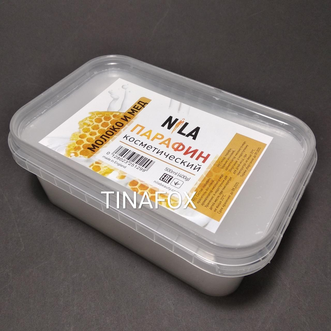Парафин косметический для парафинотерапии Nila 500 мл, Молоко и мед
