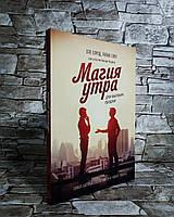 """Книга """"Магия утра для высоких продаж"""" Хэл Элрод, Райан Сноу"""