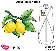 Лимонный принт ФР-001