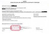 Аккредитация в таможне / Акредитація в митниці
