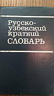 Азизов, Атакузи Азизович. Русско-узбекский краткий словарь