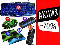 """6пр. Игровая клавиатура с подсветкой """"молния"""" Crack Tricolor M200 в наборе (коврики,удлинитель,USB мышка,хаб)"""