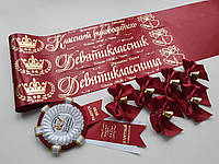 Именные ленты «Девятиклассник (-ца)», бантики с колокольчиками, именная розетка для классного руководителя.