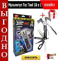 ИнструментМультитул Tac Tool 18 in 1