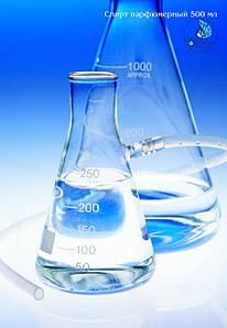 Этиловый спирт для парфюмерной продукции 500 мл