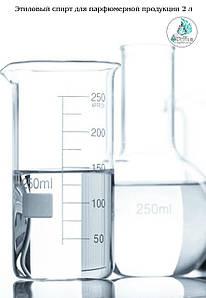 Спирт для парфюмерии 1 литра