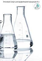 Спирт парфюмерный 5 литров (для духов,парфюмерии,антисептиков)