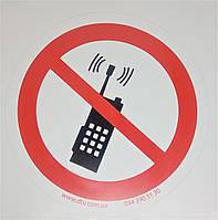 """Наклейка """"Заборонено користуватись мобільним зв'язком"""""""