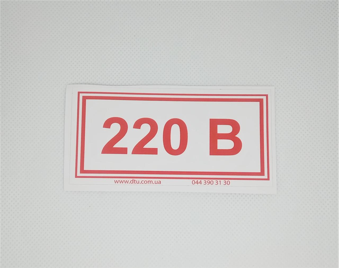 Наклейка 220В 100 * 50 мм (велика)