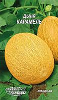 Семена дыни Карамель 2 г, Семена Украины