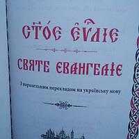 Книга Святое Евангелие на украинском языкев кожаном переплёте.