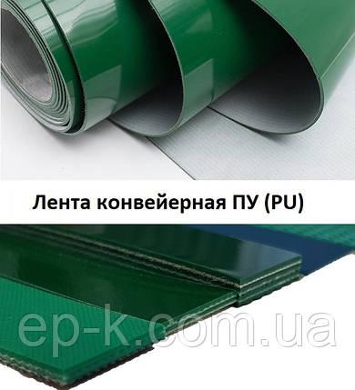 Лента конвейерная с покрытием ПУ (PU) 2400х300х1,3мм бесконечная, фото 2