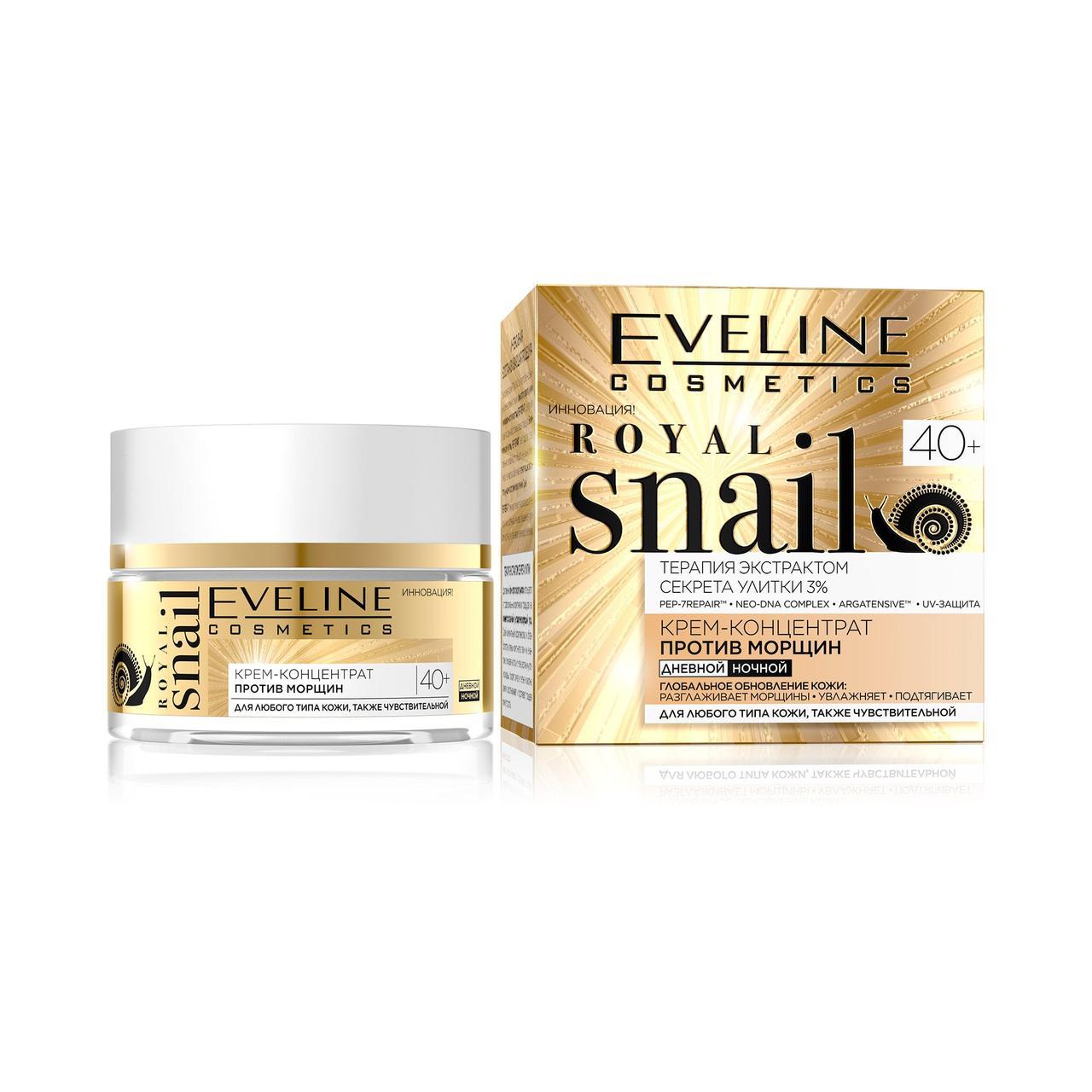 Крем концентрат против морщин Royal Snail 40 +, Eveline Cosmetics, 50 мл Эвелин