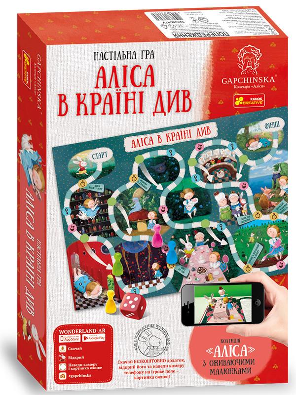 Гра настільна «Аліса в країні чудес» Гапчинська (12120047У)