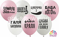 "Латексные шары 12"" (30 см) Галя балувана, 10 шт ТМ KALISAN"
