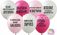 """Латексные шары 12"""" (30 см) Для Женщин, 10 шт ТМ KALISAN"""